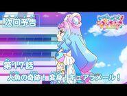 トロピカル~ジュ!プリキュア 第17話予告 「人魚の奇跡! 変身!キュアラメール!」