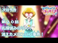 トロピカル~ジュ!プリキュア 第20話予告 「名探偵みのりん! 消えたメロンパン事件!」