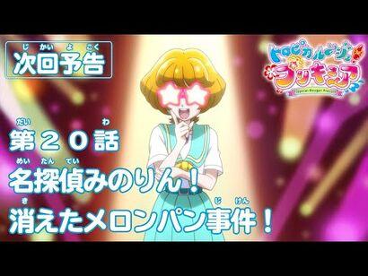 トロピカル~ジュ!プリキュア_第20話予告_「名探偵みのりん!_消えたメロンパン事件!」