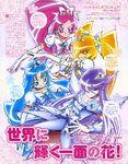 Heartcatch Pretty Cure! Magazine scan featuring the Super Silhouettes