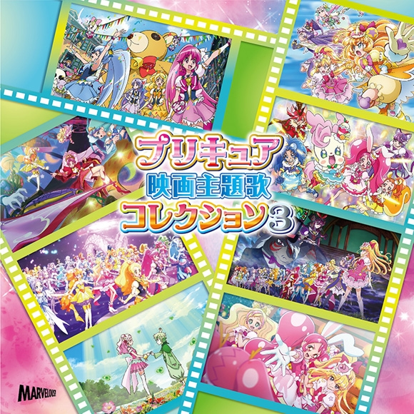 Pretty Cure Movie Theme Song Collection 3