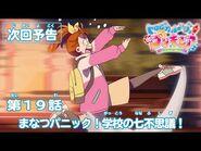 トロピカル~ジュ!プリキュア 第19話予告 「まなつパニック! 学校の七不思議!」