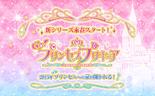 Go! Princess Official site