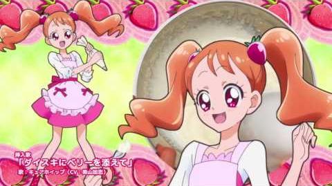 キュアホイップキャラクターソング「ダイスキにベリーを添えて」_~「キラキラ☆プリキュアアラモード」第1話より~