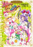 MTPC Manga Vol. 1 Cover