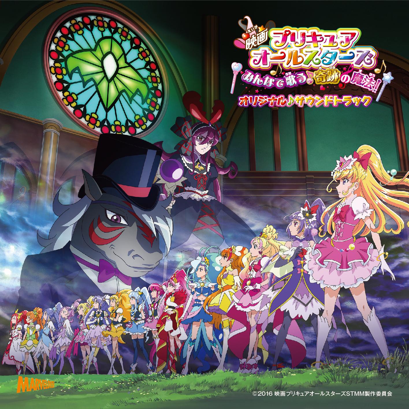 Pretty Cure All Stars Min'na de Utau♪ Kiseki no Mahou! Original♪ Soundtrack