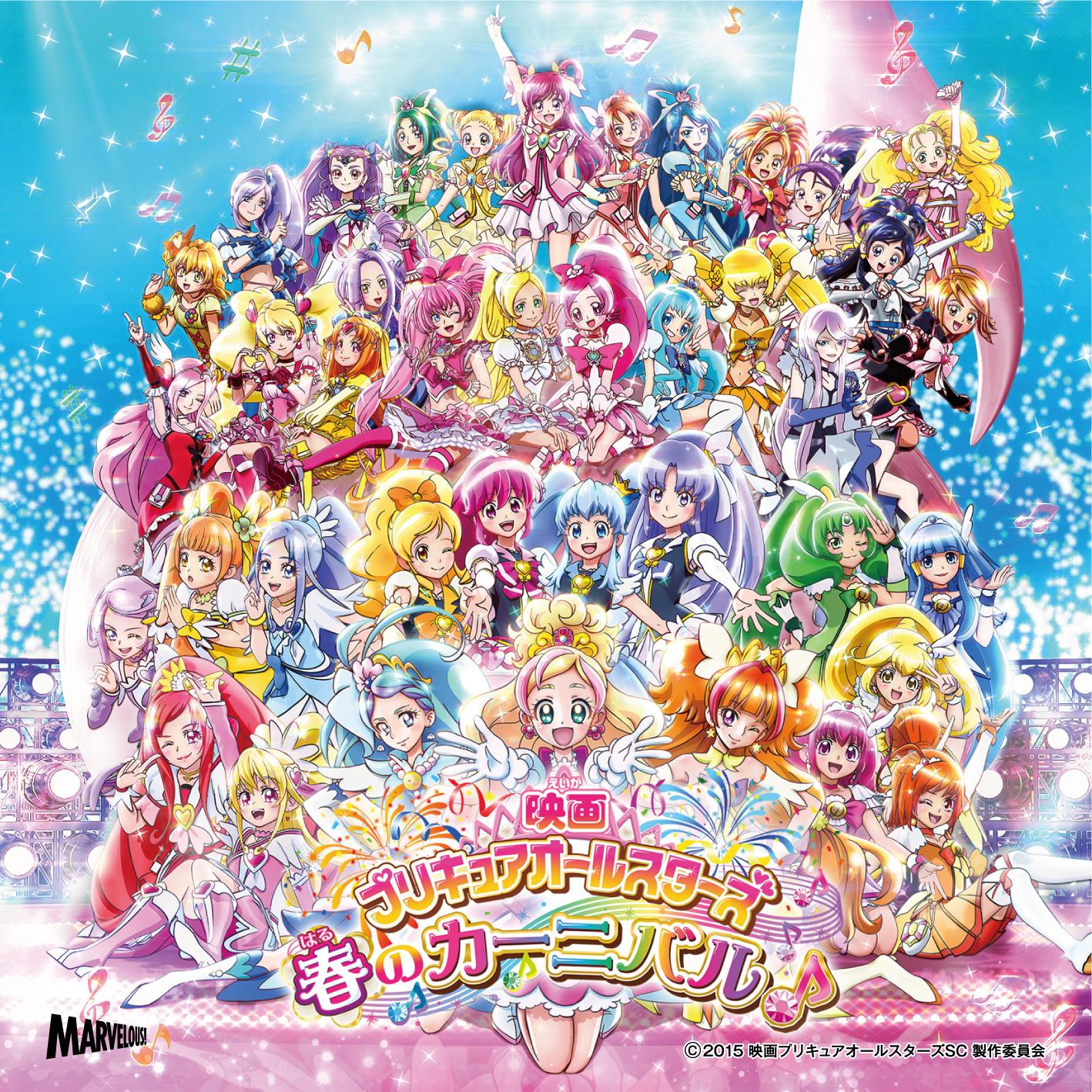 Pretty Cure All Stars Haru no Carnival♪ Theme Song Single