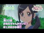 ヒーリングっど♥プリキュア 第32話予告 「おねえちゃんみたいに!ぼくのおかみ修行」