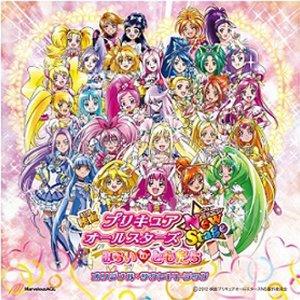 Pretty Cure All Stars New Stage: Mirai no Tomodachi Original Soundtrack