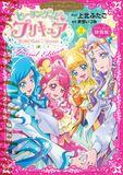 HGPC Manga Vol. 2 Cover Special Edition