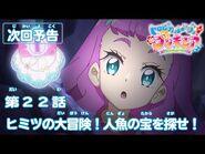 トロピカル~ジュ!プリキュア 第22話予告 「ヒミツの大冒険! 人魚の宝を探せ!」