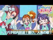 トロピカル~ジュ!プリキュア 第13話予告 「ドタバタ校内放送! 響け、人魚の歌!」