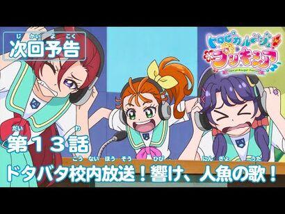 トロピカル~ジュ!プリキュア_第13話予告_「ドタバタ校内放送!_響け、人魚の歌!」