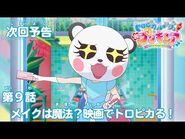 トロピカル~ジュ!プリキュア 第9話予告 「メイクは魔法? 映画でトロピカる!」