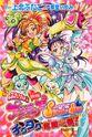 FwPCSS Movie Original Manga Cover