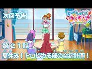 トロピカル~ジュ!プリキュア 第21話予告 「夏休み! トロピカる部の合宿計画!」