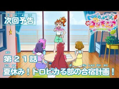 トロピカル~ジュ!プリキュア_第21話予告_「夏休み!_トロピカる部の合宿計画!」