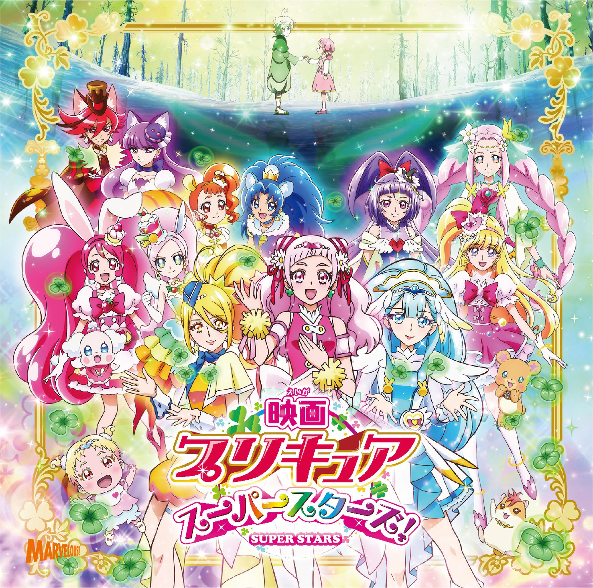 Pretty Cure Super Stars! Theme Song Single
