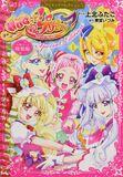 HuPC Manga Vol. 1 Cover Special Edition