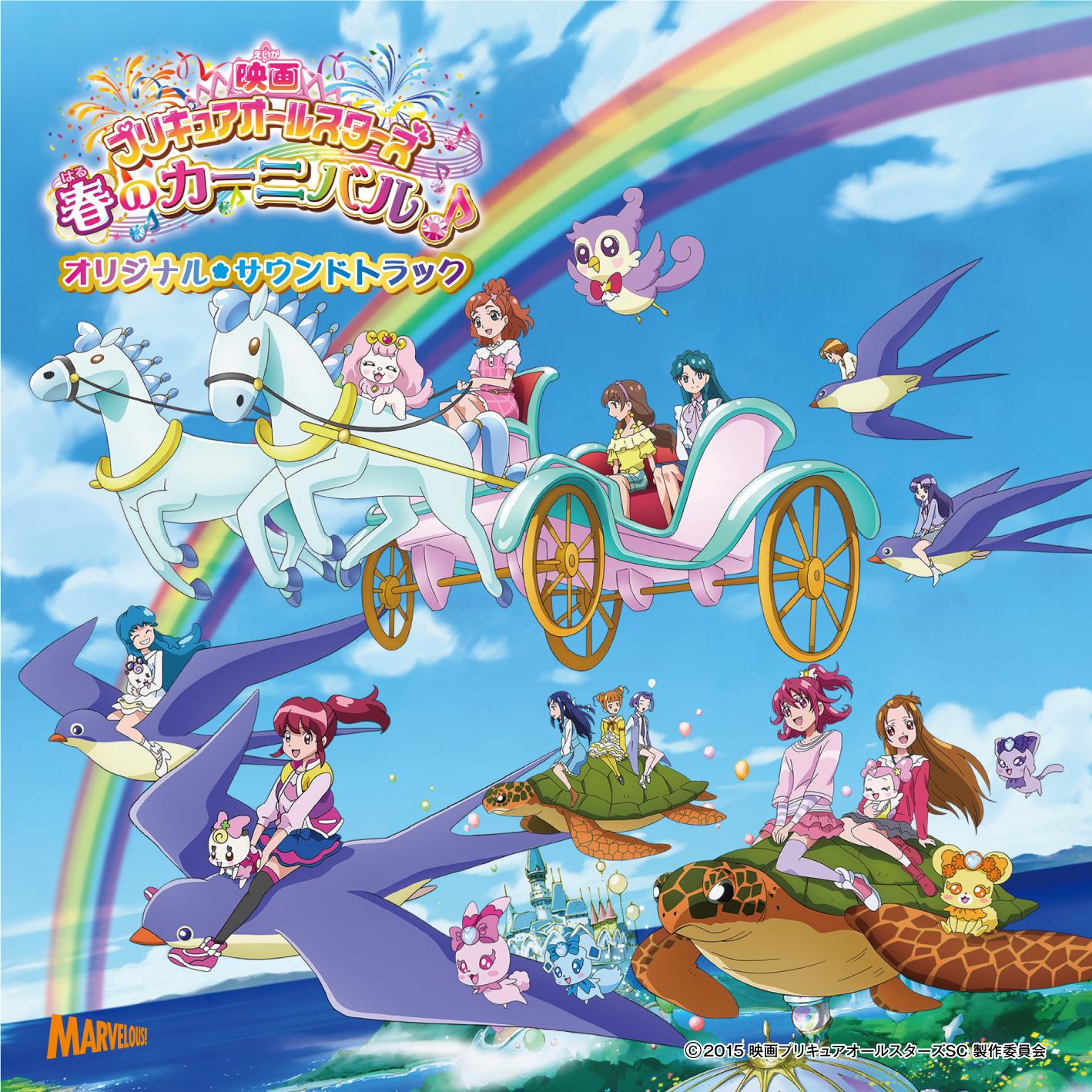 Pretty Cure All Stars: Haru no Carnival♪ Original Soundtrack