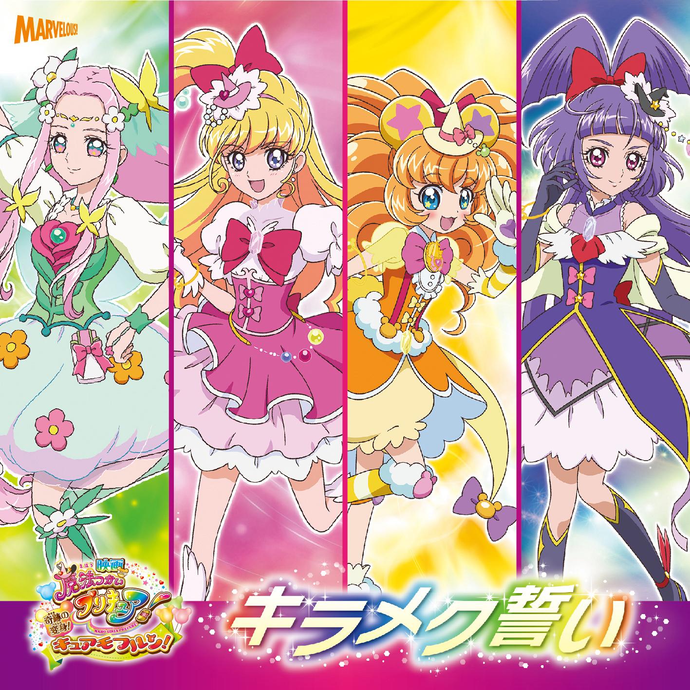 Mahou Tsukai Pretty Cure!: Kiseki no Henshin! Cure Mofurun! Insert Song Single