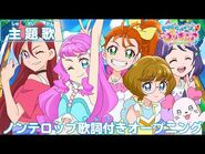 「トロピカル~ジュ!プリキュア」オープニング主題歌「Viva! Spark!トロピカル~ジュ!プリキュア」(ノンテロップver)