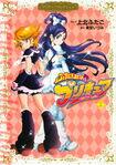FwPC Manga Vol. 2 Cover