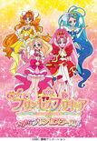 Go! Princess Pretty Cure Kirakira Princess World poster