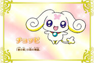 Cartel de Choppy en Pretty Cure All Stars New Stage 3