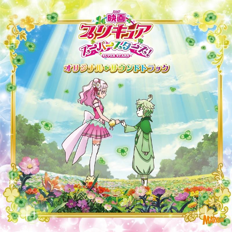 Pretty Cure Super Stars! Original☘Soundtrack