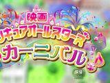 ПриКюа ОллCтарc: Весенний карнавал♪