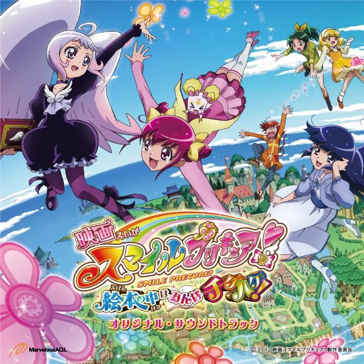 Smile Pretty Cure!: Ehon no Naka wa Minna Chiguhagu! Original Soundtrack