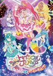 Star Twinkle Pretty Cure Shining Summer Vacation visual