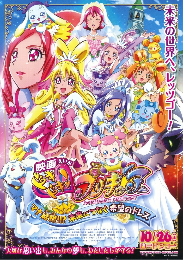 Doki Doki! Pretty Cure: Mana Kekkon!!? Mirai ni Tsunagu Kibō no Dress