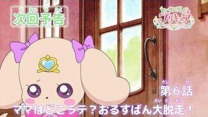 ヒーリングっど♥プリキュア_第6話予告_「ママはどこラテ?おるすばん大脱走!」