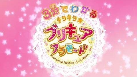 3分でわかるキラキラ☆プリキュアアラモード