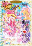 MTPC Manga Vol. 2 Cover