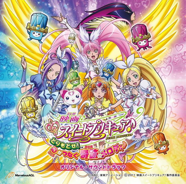 Suite Pretty Cure♪: Torimodose! Kokoro ga Tsunagu Kiseki no Melody! Original Soundtrack