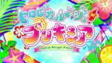 Viva! Spark! Tropical-Rouge! Pretty Cure Title Card