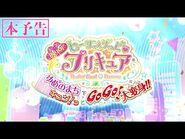 【本予告】『映画ヒーリングっど♥プリキュア ゆめのまちでキュン!っとGoGo!大変身!!』