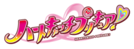 Heartcatch logo.png