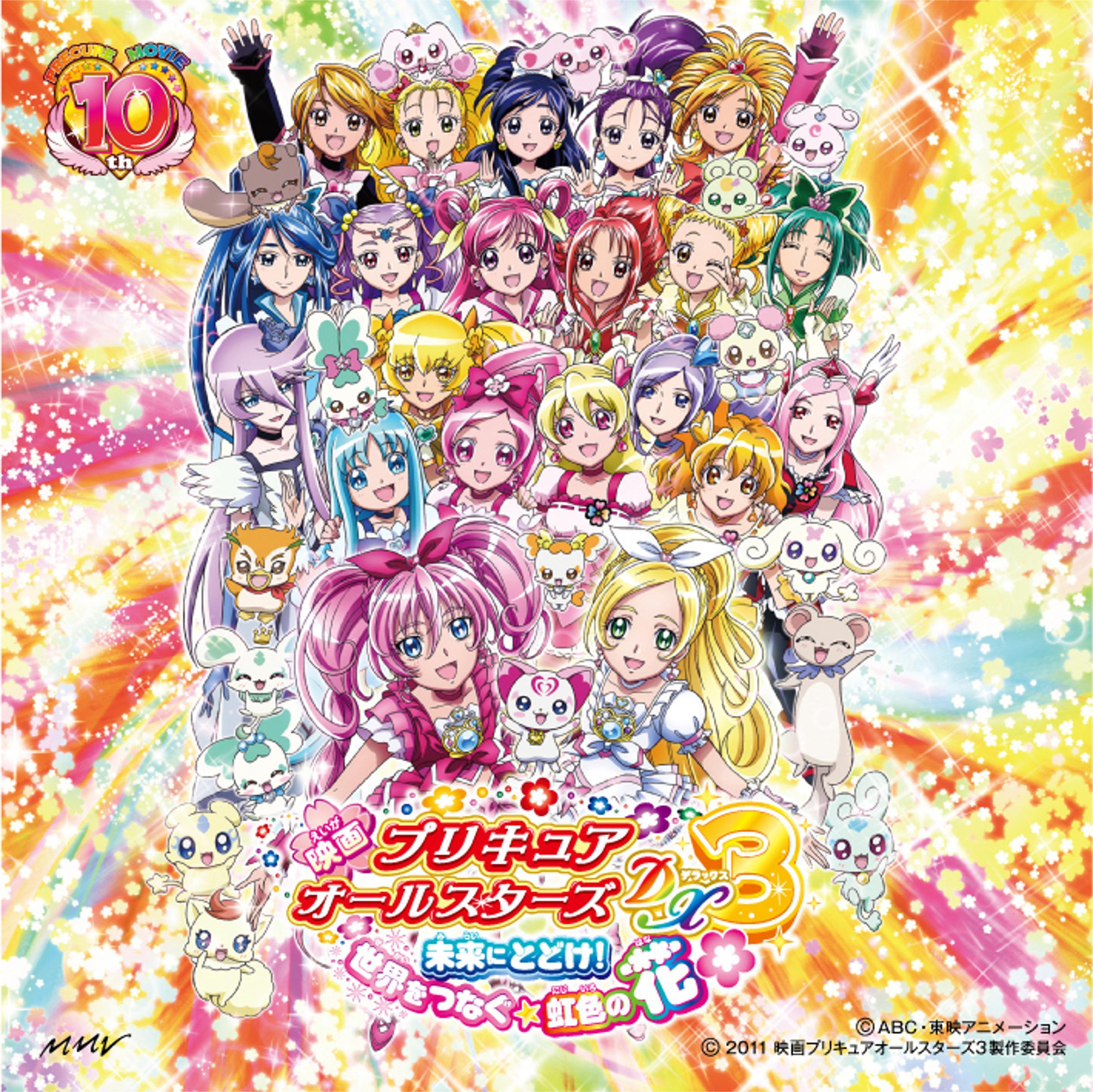Pretty Cure All Stars DX 3: Mirai ni Todoke! Sekai wo Tsunagu☆Niji-Iro no Hana! Theme Song Single
