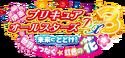 Precure All Stars DX3 The Movie Logo
