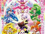 Smile Pretty Cure!: Ehon no Naka wa Minna Chiguhagu!