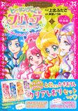 HGPC Manga Vol. 1 Cover Special Edition