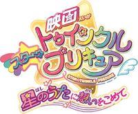 Star Twinkle PreCure Movie Logo