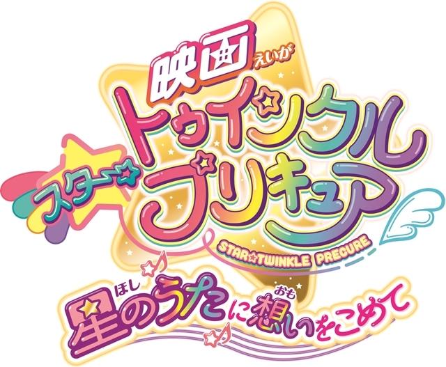 Star☆Twinkle Pretty Cure: Hoshi no Uta ni Omoi wo Komete/Image Gallery