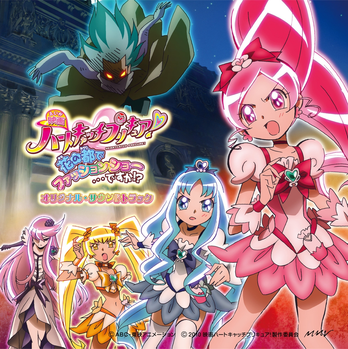 Heartcatch Pretty Cure!: Hana no Miyako de Fashion Show...Desu Ka!? Original Soundtrack