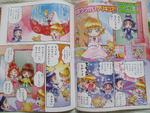Chibi All Stars comic - MTPC May 2016 Page 1