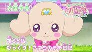ヒーリングっど♥プリキュア 第26話予告 「びっくり!アスミのラテ日記」
